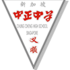ESN-Chung Cheng High School (Yishun) icon