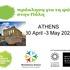 City Nature Challenge 2021: Athens icon